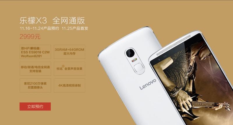 Phiên bản Lenovo Vibe X3 cao cấp nhất