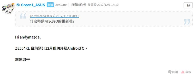 Asus ZenFone 4 sẽ được cập nhật Android O trong tháng này - ảnh 2